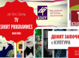 Телевизионен маратон: на английски и български със специален гост Весела Петрова