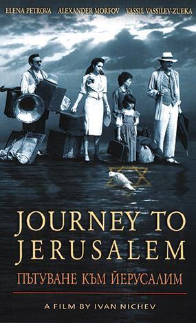 journey_to_jerusalem_poster_285